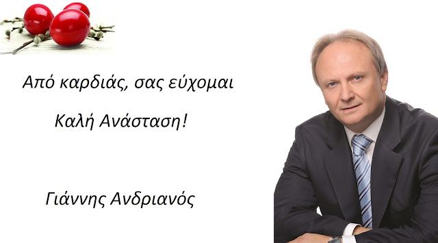 Πασχαλινές ευχές από τον Βουλευτή Αργολίδας Γιάννη Ανδριανό