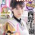 「Weekly Young Jump」No.07 2018