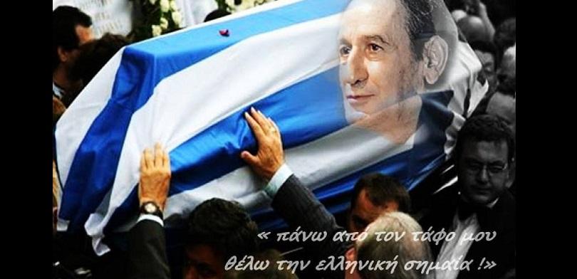 Σωτήρης Μουστάκας: « Πάνω από τον τάφο μου θέλω την ελληνική σημαία !»