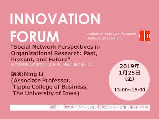 【イノベーションフォーラム】2019.1.25 Ning Li