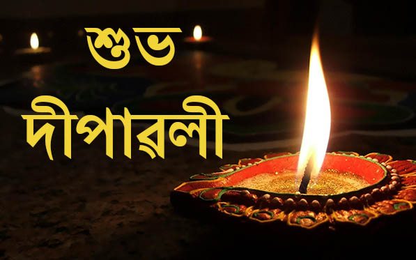 Happy diwali wishes greetings wallpaperimage in assamese jitu jitu dass blog m4hsunfo