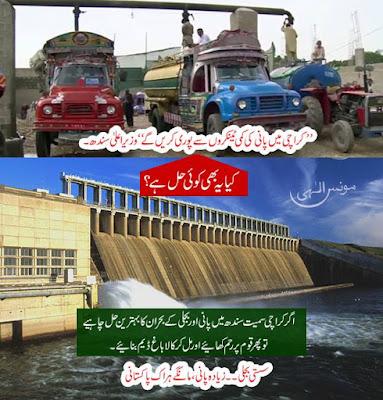 مل کر کالا باغ ڈیم بنائیے ۔ سستی بجلی ۔۔زیادہ پانی ، مانگے ہر اک پاکستانی