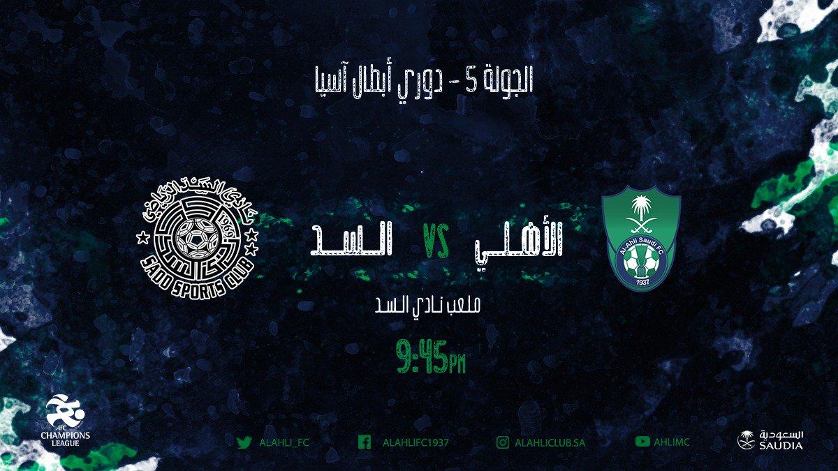 مباشر موعد مباراة الأهلي السعودي والسد والقنوات الناقلة للمباراة اليوم يوتيوب بدون تقطيع