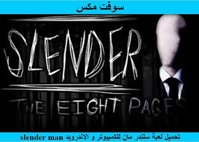 تحميل لعبة سلندر مان للكمبيوتر والاندرويد برابط مباشر ميديا فاير download slender man free