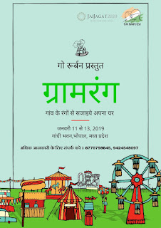 go-rurban-presents-gramrang-bhavan