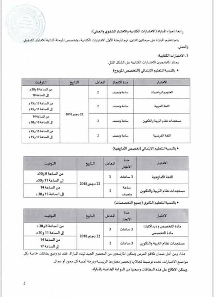 اعلان عن اجراء مباراة توظيف الاساتذة من طرف الاكاديمية الجهوية للتربية والتكوين لجهة مراكش اسفي 2018
