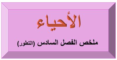 ملخص الفصل السادس (التطور ) لمادة الأحياء أعداد (زهير حسين )