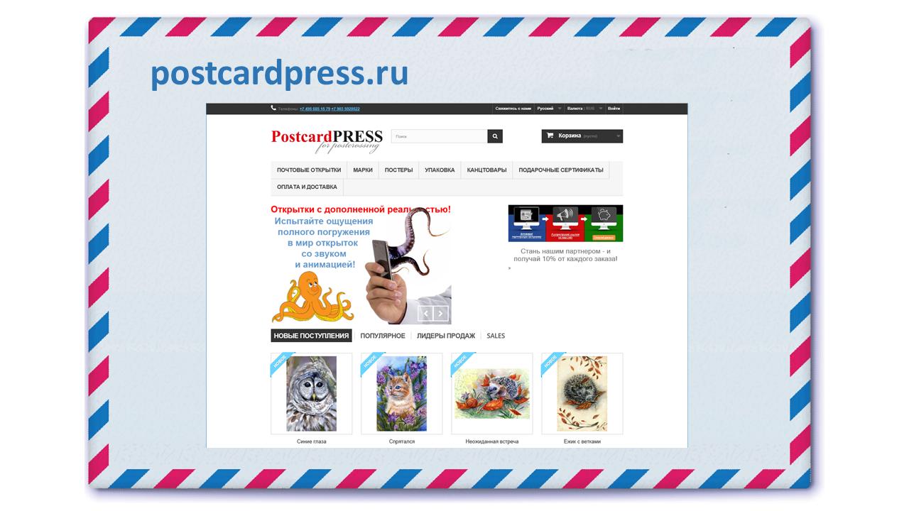 Посткардпресс магазин почтовых открыток, лет
