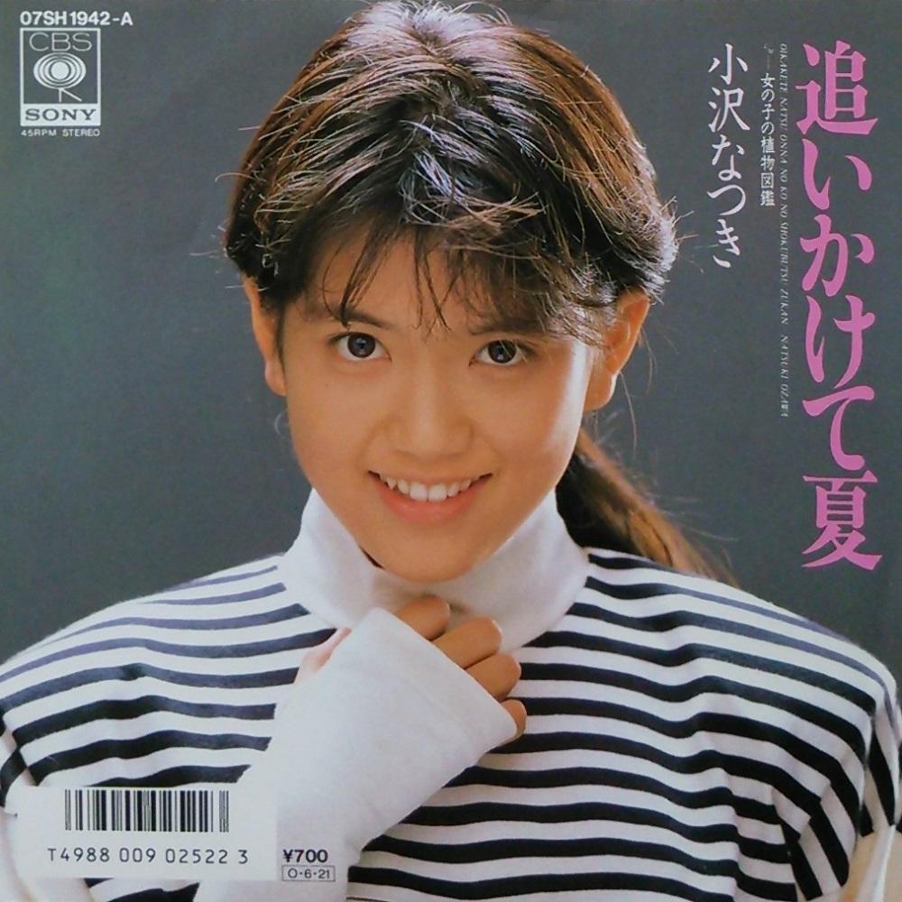 Natsuko Tohno Nude Photos 55