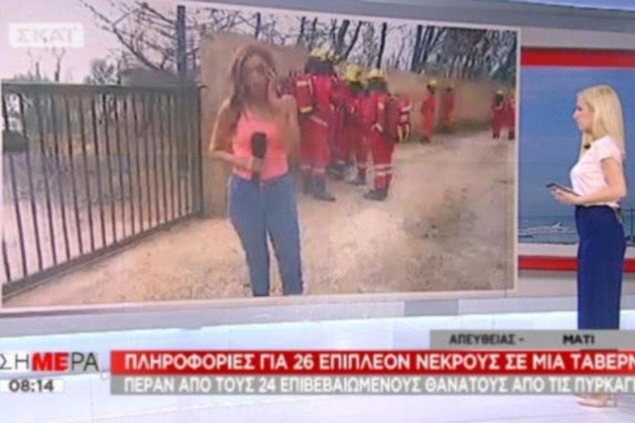 Μάτι: Η σοκαριστική στιγμή που η δημοσιογράφος αντίκριζε τους 26 νεκρούς