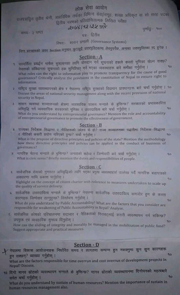 Loksewa Section Officer 2nd and 3rd Paper Questions