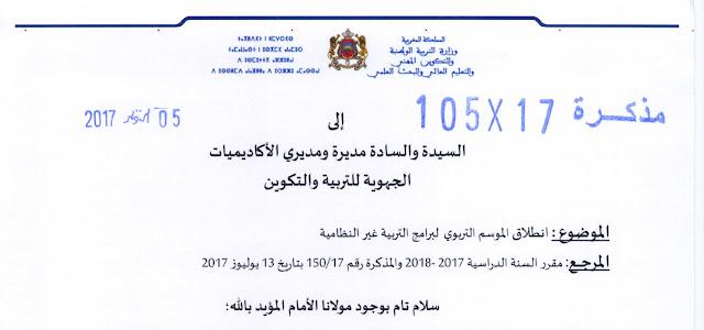 مذكرة 105-17 في شأن انطلاق الموسم التربوي لبرامج التربية غير النظامية