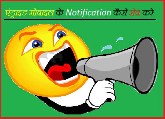 Android-Mobile-Ke-Notification-Ko-Save-Kaise-Kare