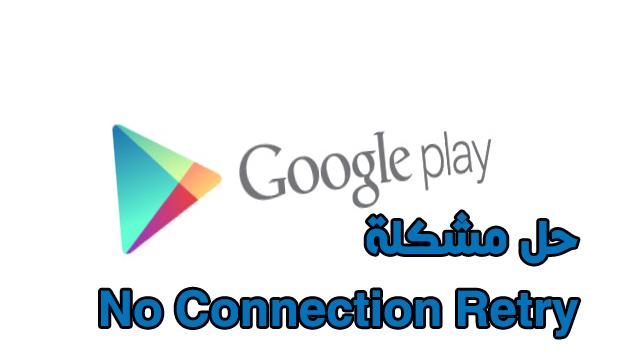 حل مشكلة عدم الاتصال No Connection Retry في متجر جوجل بلاي