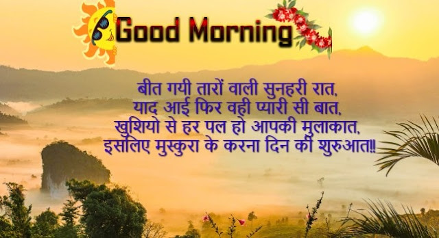 Good Morning images with Shayari for Whatsapp