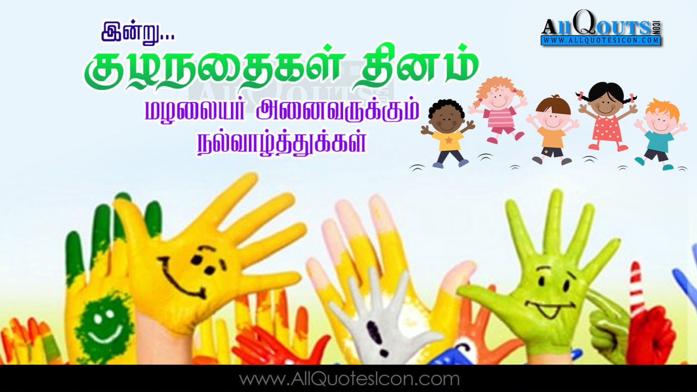 Childrens Day Greetings Tamil Kavithai Images On Life Inspirational