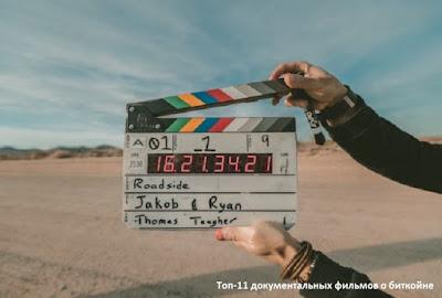 Топ-11 документальных фильмов о биткойне