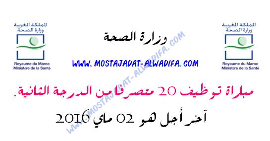 وزارة الصحة مباراة توظيف 20 متصرفا من الدرجة الثانية. آخر أجل هو 02 ماي 2016