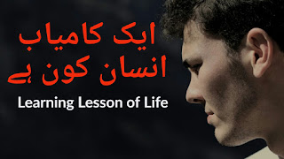 Who is a Successful Man - Learning Lesson of Life | آیک کامیاب انسان کون ہے | seekhly