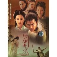 Hu Ge (胡歌) - Xiao Yao Tan (逍遥叹)