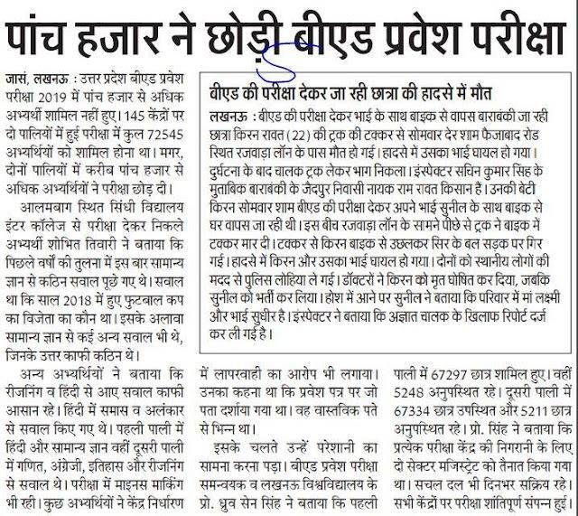 UP BED EXAM: प्रदेशभर में 5000 अभ्यर्थियों ने उड़ी बीएड प्रवेश परीक्षा
