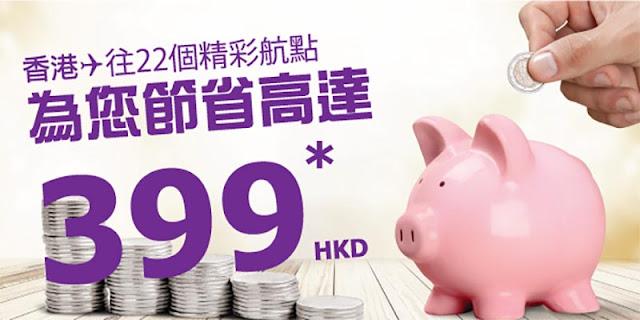 HK Express 省錢優惠,香港飛韓國$290、日本$308、泰國$190、台中$160起,今晚(即5月3日零晨)開搶!