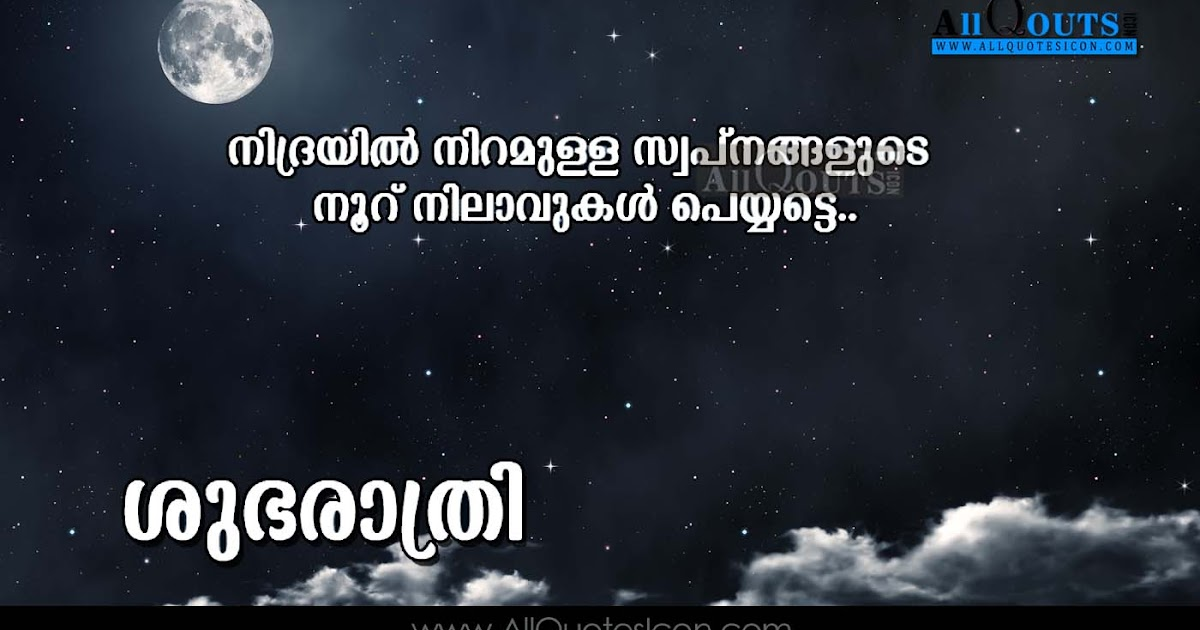 malayalam good night quotes with images   allquotesicon   telugu quotes tamil quotes