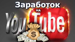 Как заработать деньги в интернете на своем канале на Ютубе.