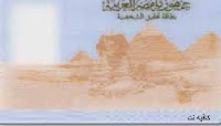 كيفية استخراج بطاقة ضريبية في مصر-الحصول -طريقة عمل ورق البطاقة الضريبية-الاوراق و المستندات المطلوبة