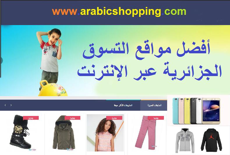 8d80b94d3 أفضل مواقع التسوق الجزائرية عبر الإنترنت - موقع عرب شوبينج