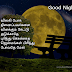 Good Night Kavithai | Tamil Kavithai