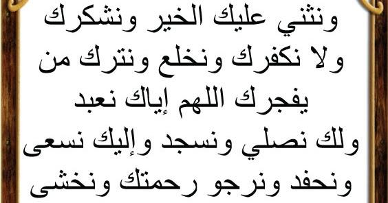 Dua e Qunoot in Arabic/English (Text Audio Video)