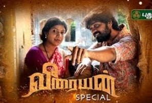 Veeraiyan Movie Special with Crew 21-01-2017 Puthuyugam Tv