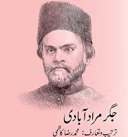 Mumkin Nahi Ki Jazba-e-Dil Kargar Na Ho -Jigar Moradabadi Shayari