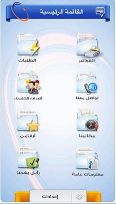 تنزيل تطبيق ALKahrba