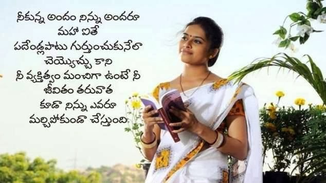 Telugu Quotes Good Life Quotes With Image Telugu Ammaye