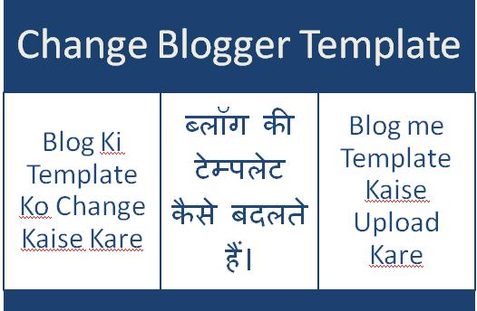 blogger blog ki template ko change or upload kaise kare puri jankari hindi me achchi duniya. Black Bedroom Furniture Sets. Home Design Ideas