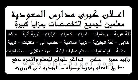 لكبرى مدارس السعودية معلمين لجميع التخصصات بمزايا كبيرة وبدء المقابلات 12 مارس 2016