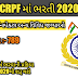 many vacancies in CRPF 2020