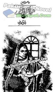 Shehlla Shakoor Aur Shikway Novelette By Asma Farheen Pfd Download