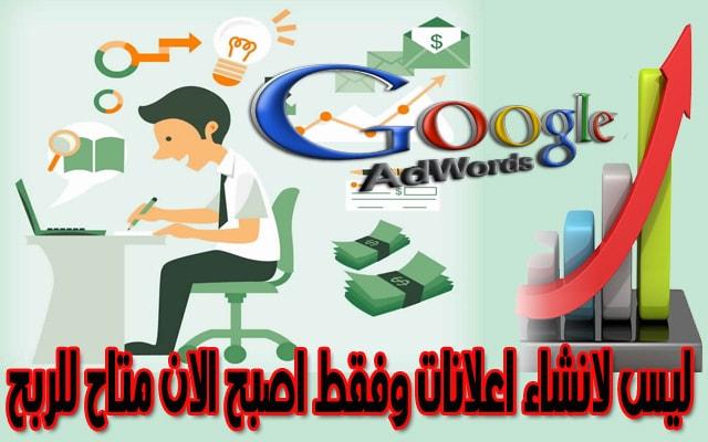 Google Adwords  وطريقة ربح مئات الدولارات شهرية افكار بسيطة وخاصة للمبتدئين