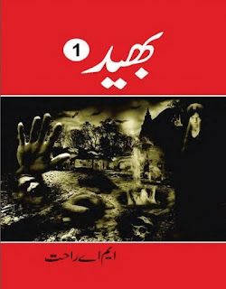 Bhaid Novel Complete By M.A Rahat