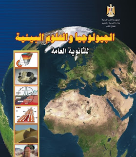 كتاب الجيولوجيا والعلوم البيئية للصف الثالث الثانوى 2018