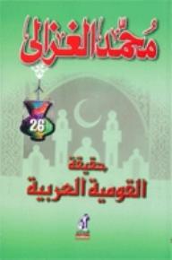 كتاب حقيقة القومية العربية واسطورة البعث العربي pdf لمحمد الغزالي