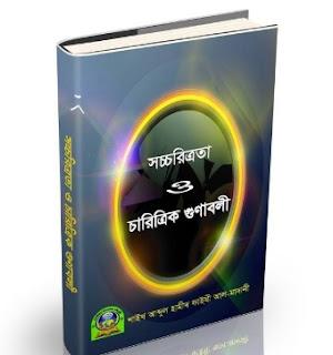 সচ্চরিত্রতা ও চারিত্রিক গুনাবলী pdf download,