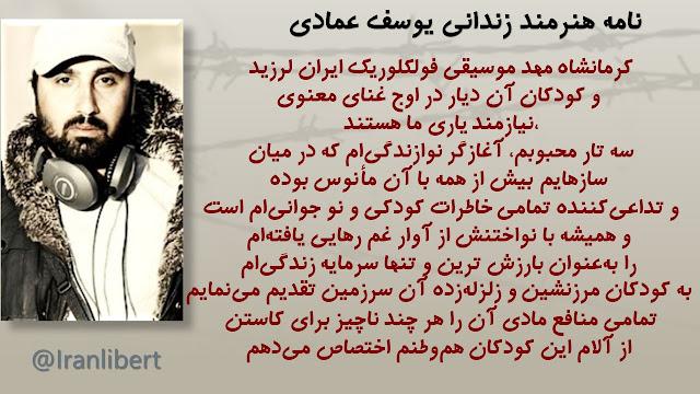 نامه هنرمند زندانی یوسف عمادی