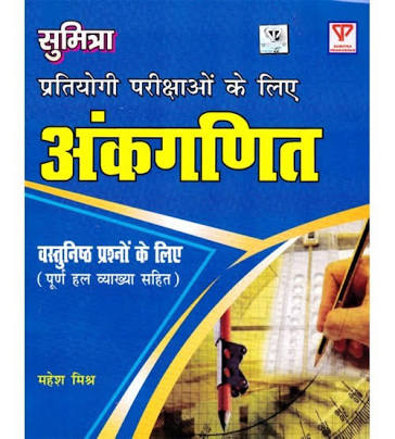 Maths Books For Competitive Exams Free Download