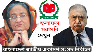 Bangladesh National Parliament Elections Today