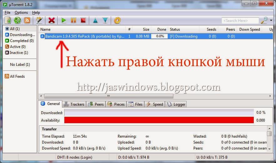 Приоритет скорости загрузки в программе µTorrent.