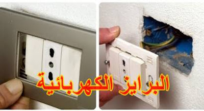 البرايز الكهربائية Single phase sockets